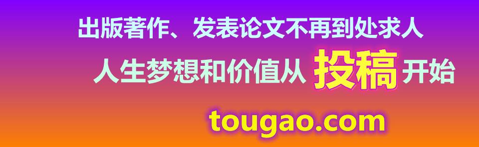 http://www.tougao.com